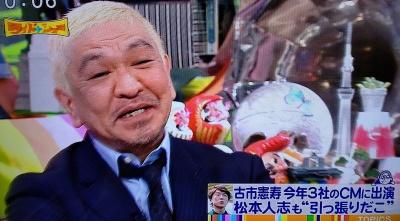 松本人志の顔が変わった?現在の画像