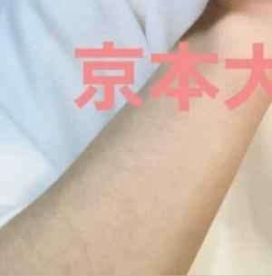 京本大我腕毛画像拡大版