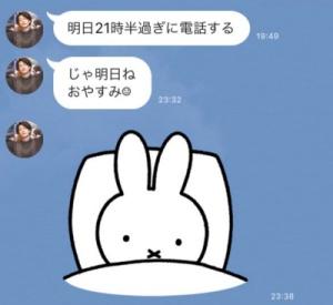 【たけもね】佐藤健と上白石萌音の匂わせ画像(佐藤健のミッフィー)