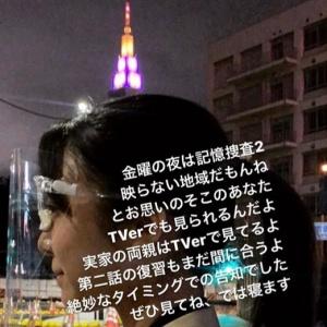 【たけもね】佐藤健と上白石萌音の匂わせ画像(ドコモタワー)