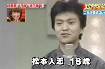 松本人志の顔が変わった?松本人志の若い頃と現在を比較①デビュー当時(18歳)画像
