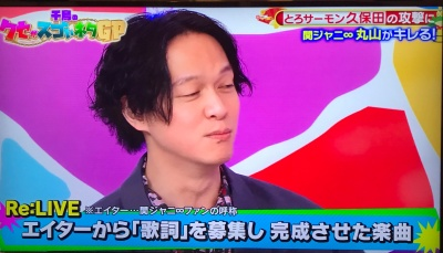 とろサーモン久保田が関ジャニのラップで炎上?(丸山隆平画像)