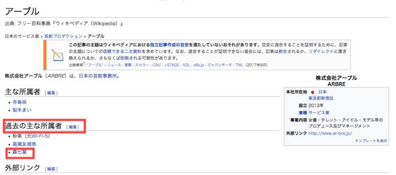 森七菜の事務所移籍の噂は本当?森七菜が所属事務所のWikipediaから削除画像