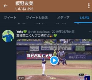 板野友美と高橋奎二の匂わせ画像(ファンのツイッター)