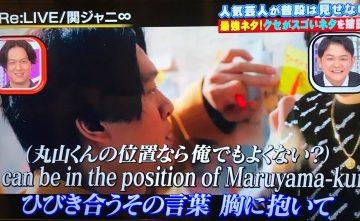 とろサーモン久保田が関ジャニの曲で炎上画像