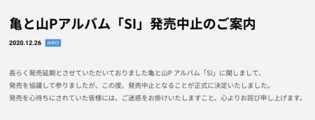 亀とやまPのアルバム発売中止のお知らせ画像