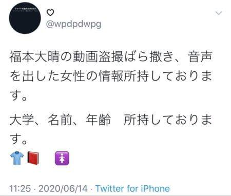 福本大晴謎アカウントのツイッター画像