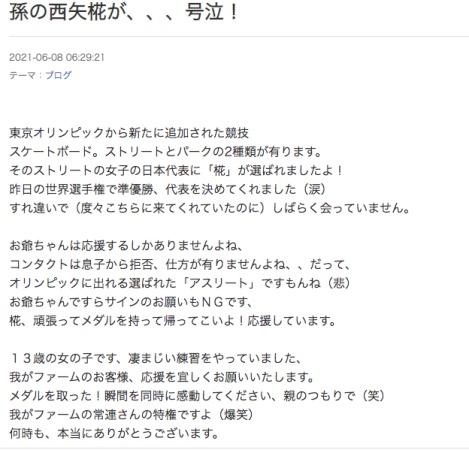 西矢椛の祖父のブログ画像