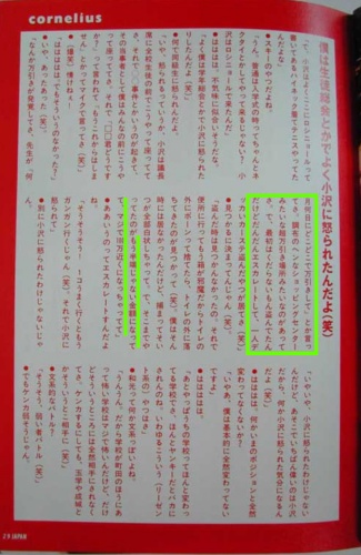小山田圭吾がくずで異常と言われる理由2万引き常習犯(内容)画像
