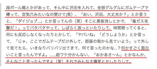 小山田圭吾がくずで異常と言われる理由1障がい者いじめ内容画像