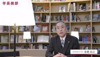 赤楚衛二の父親は名古屋学院大学学長画像