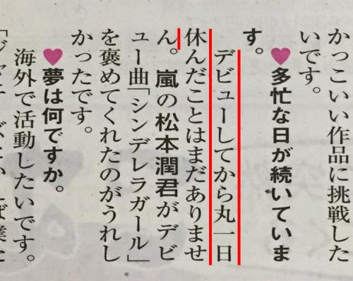 平野紫耀が痩せた理由3選画像
