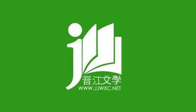 晋江文学城の画像