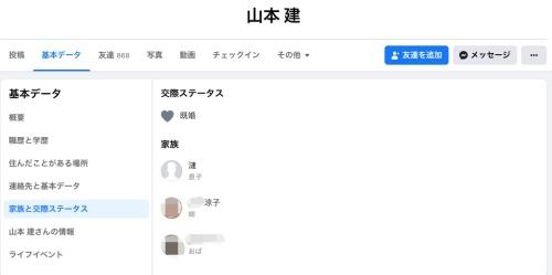 高市早苗の息子・山本健のfacebook
