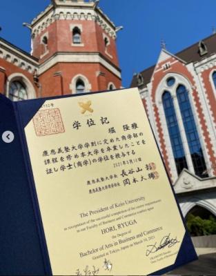 りゅうがの卒業証書の画像